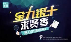金九银十求贤季丨BOSS高效招聘秘籍