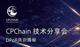 【CPChain技术分享会】DPoR共识揭秘