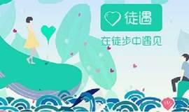 要交友,来徒步,全国38座城市公益徒步交友活动等你来(武汉站)