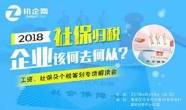 【执企课堂】 社保归税、个税改革,税筹优化分享会