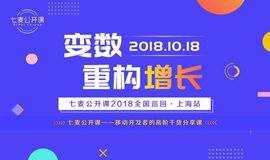 上海站 | 携 百度·极光 助力推广战略再升级,带你深挖新增长之道——七麦公开课