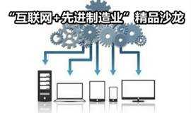 """""""互联网+先进制造业""""精品沙龙"""