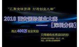 2018 西安国际创业大赛—— 【深圳分赛】