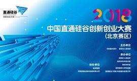 2018中国直通硅谷创新创业大赛华北赛区复赛
