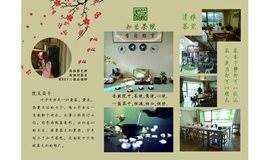 知兰茶院--悦享读书会--沟通的艺术