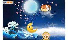 """【嗨周末】少儿编程""""小猴子接月饼"""""""