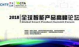 2018全球智能产品高峰论坛