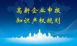高新技术企业申报、知识产权规划私享会