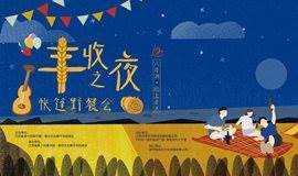 南京八卦洲陌上花渡丰收之夜帐篷野餐会