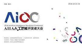 报名|AIIA人工智能开发者大会