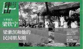 重庆分享会:梁钦宁—梁漱溟与他的民国朋友圈