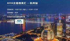 【汇友之家定制沙龙】10月13日与您相约杭州