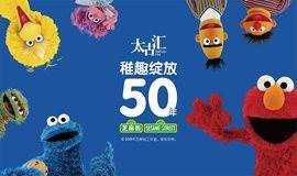 《芝麻街稚趣绽放50周年》展览@广州太古汇
