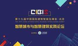 2018年第十九届中国国际建筑智能化峰会——北京站