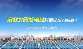 家庭太阳能电站科普沙龙(杭州站)