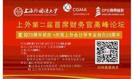CFO良师益友联手CGMA、上外举办:第二届首席财务官高峰论坛