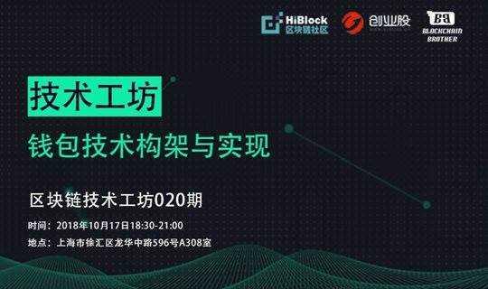 区块链开发|钱包技术构架与实现(HiBlock)