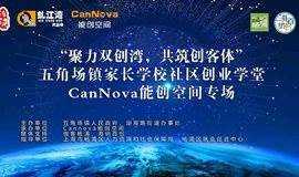 """""""聚力双创湾,共筑创客体""""创新创业大赛-CanNova能创空间专场"""