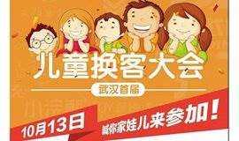 """10.13(周六)武汉首届儿童换客大会暨""""低碳环保 爱心义卖""""公益活动"""