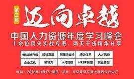 第三届迈向卓越●中国人力资源年度学习峰会千人峰会人脉技能双丰收-HRBPVP
