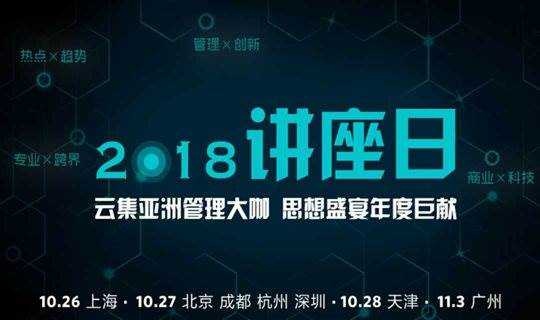 【重磅推荐丨免费讲座】香港大学SPACE中国商业学院2018讲座日(杭州场)
