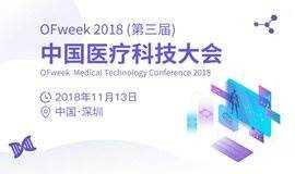 【限时免费】OFweek 2018(第三届)中国医疗科技大会