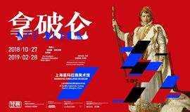 11.11趣活节|拿破仑特展