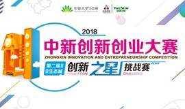 """2018中新创新创业大赛暨第二届生态城""""创新之星""""挑战赛"""