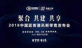 中国蓝客通讯新零售发布会