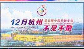 第五届中国幼教年会