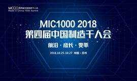 邀请函 | MIC1000第四届中国制造千人会再次相聚,抢位中