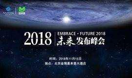 想不到的才是未来——2018未来发布峰会