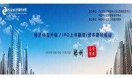 郑州行——民营企业转型升级与IPO上市融资