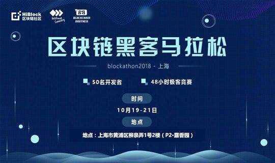 区块链马拉松 Blockathon(2018)上海站开放报名(HiBlock)