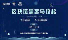 区块链马拉松|Blockathon(2018)上海站开放报名(HiBlock)