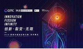 2018网易中国创业家大赛苏州大市赛区-10.24总决赛!必创天使