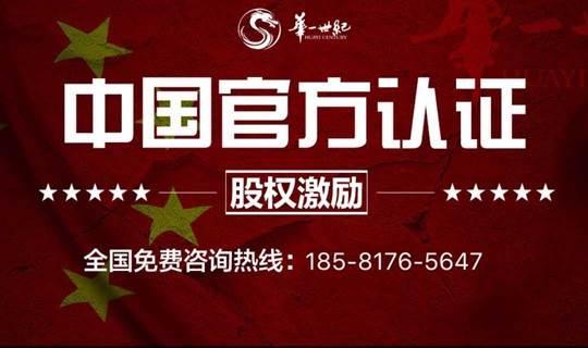 《公司控制权与股权激励》上海站