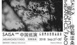 忧郁法朵 - 日本后摇saisa乐队2018中国巡演合肥站