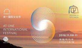合一国际文化节