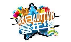 【科技艺术嘉年华】暨顺义汉石桥湿地公园儿童音乐艺术节