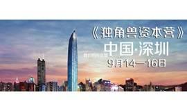 独角兽资本营—深圳站