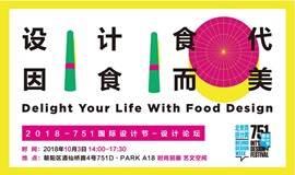 751国际设计节设计论坛-设计食代,因食而美