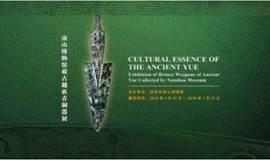 古越华章——南山博物馆藏古越族青铜器展