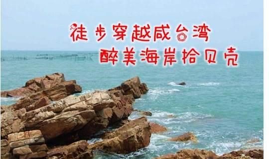 9月23日周日 穿越惠东咸台港 醉美海湾拾贝壳