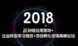 2018上海区块链应用落地+企业转型+项目咨询孵化学习高峰论坛