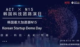 ACT × N15 | 韩国科技团路演日