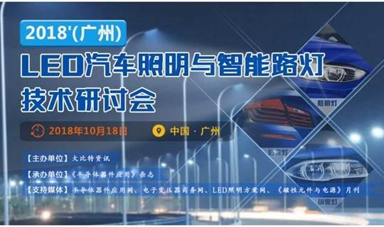 2018'(广州)LED汽车照明与智能路灯技术研讨会