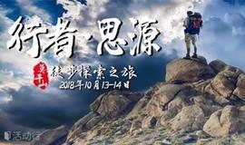 『行者·思源』莫干山徒步探索之旅