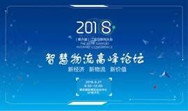 2018江苏互联网大会智慧物流高峰论坛