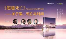 萨提斯.莫迪x白岩松x周国平x马蔚华 | 关于爱、死亡与时间
